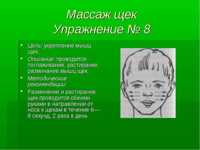 Массаж щек Упражнение № 8 Цель: укрепление мышц щек. Описание: проводится пог...