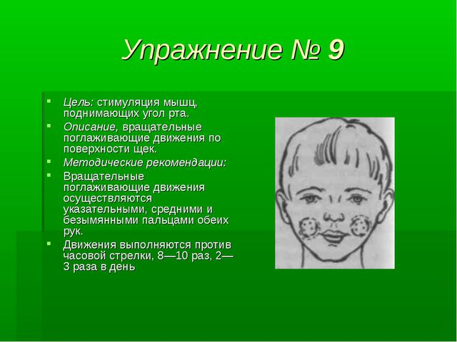 Упражнение № 9 Цель: стимуляция мышц, поднимающих угол рта. Описание, вращате...