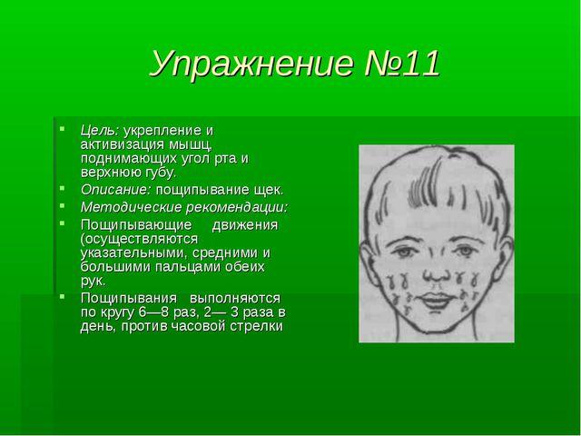 Упражнение №11 Цель: укрепление и активизация мышц, поднимающих угол рта и ве...