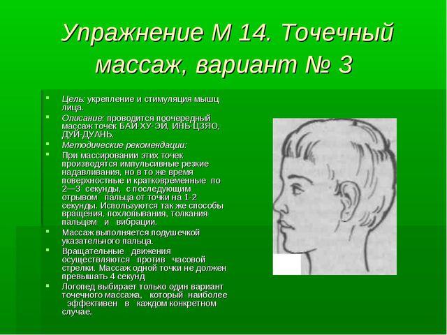 Упражнение М 14. Точечный массаж, вариант № 3 Цель: укрепление и стимуляция м...