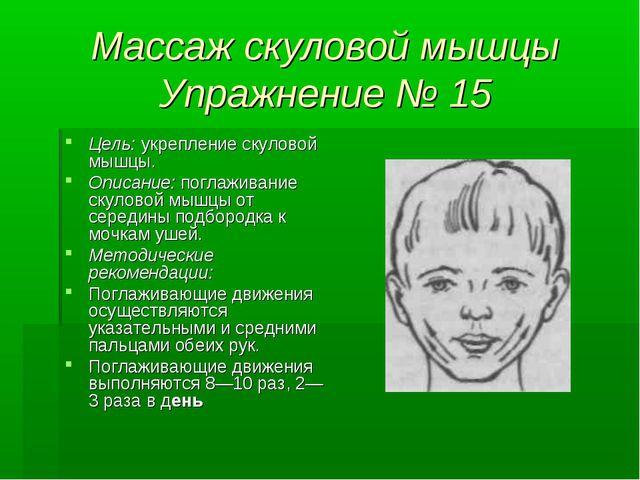 Массаж скуловой мышцы Упражнение № 15 Цель: укрепление скуловой мышцы. Описан...