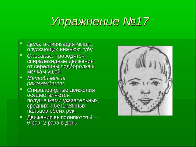 Упражнение №17 Цель: активизация мышц, опускающих нижнюю губу. Описание: пров...