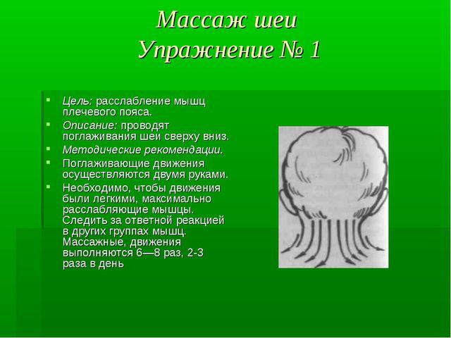 Массаж шеи Упражнение № 1 Цель: расслабление мышц плечевого пояса. Описание:...