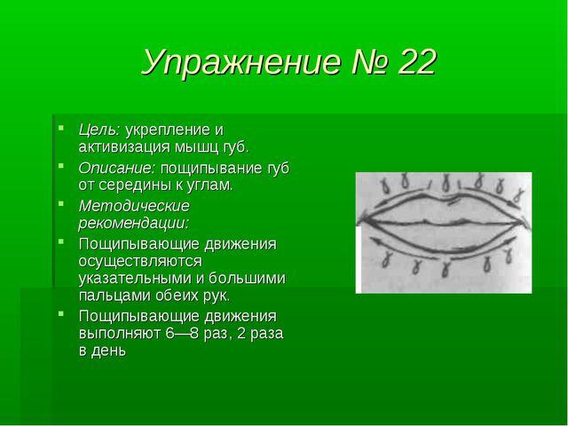 Упражнение № 22 Цель: укрепление и активизация мышц губ. Описание: пощипывани...