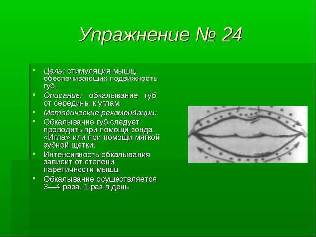 Упражнение № 24 Цель: стимуляция мышц, обеспечивающих подвижность губ. Описан...