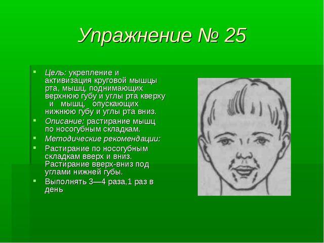Упражнение № 25 Цель: укрепление и активизация круговой мышцы рта, мышц, подн...