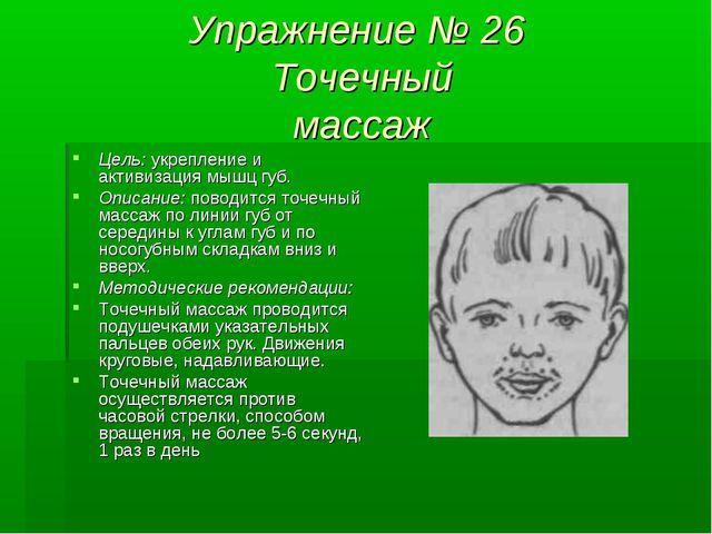 Упражнение № 26 Точечный массаж Цель: укрепление и активизация мышц губ. Опис...