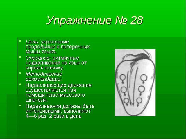 Упражнение № 28 Цель: укрепление продольных и поперечных мышц языка. Описание...