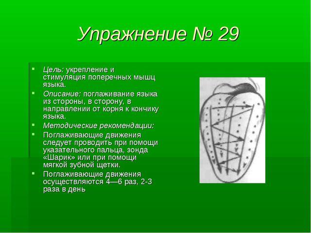 Упражнение № 29 Цель: укрепление и стимуляция поперечных мышц языка. Описание...