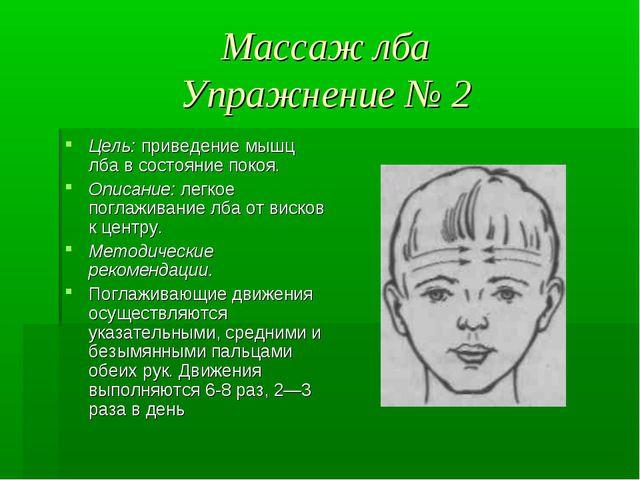 Массаж лба Упражнение № 2 Цель: приведение мышц лба в состояние покоя. Описан...