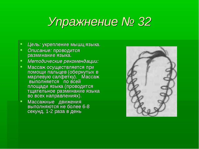 Упражнение № 32 Цель: укрепление мышц языка. Описание: проводится разминание...