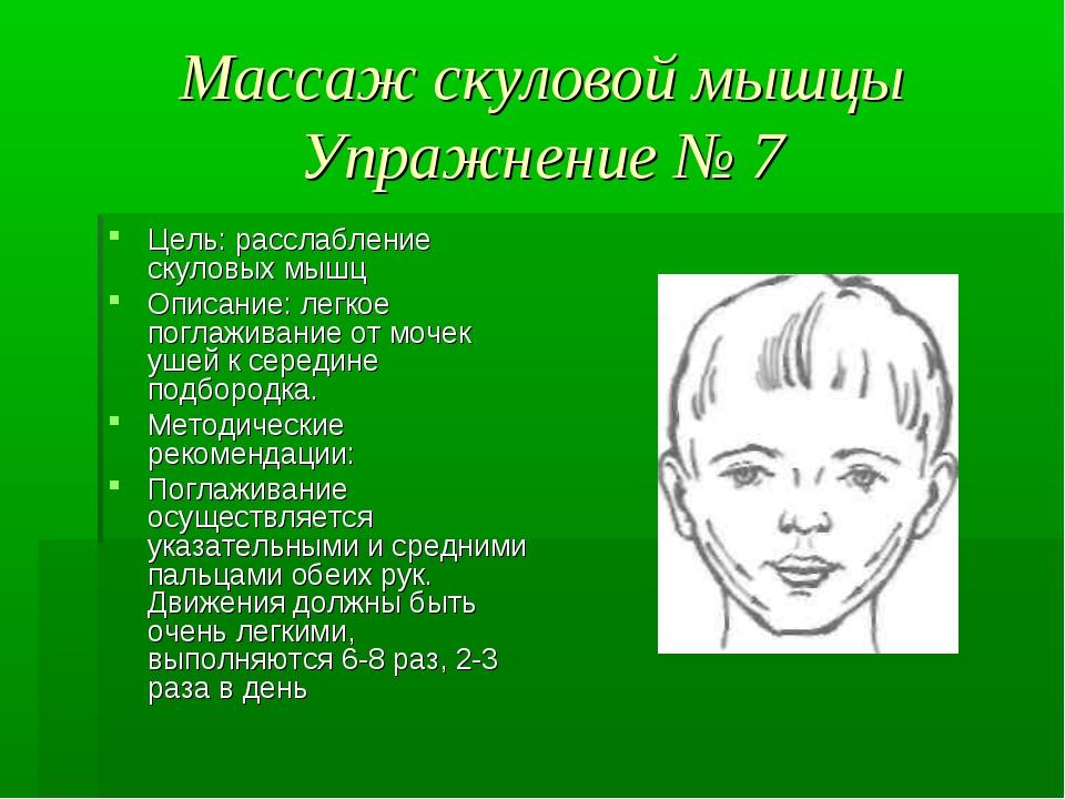 Массаж скуловой мышцы Упражнение № 7 Цель: расслабление скуловых мышц Описани...