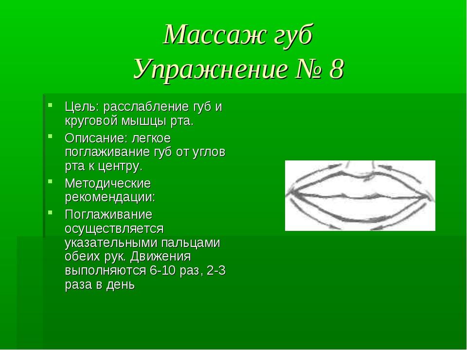 Массаж губ Упражнение № 8 Цель: расслабление губ и круговой мышцы рта. Описан...