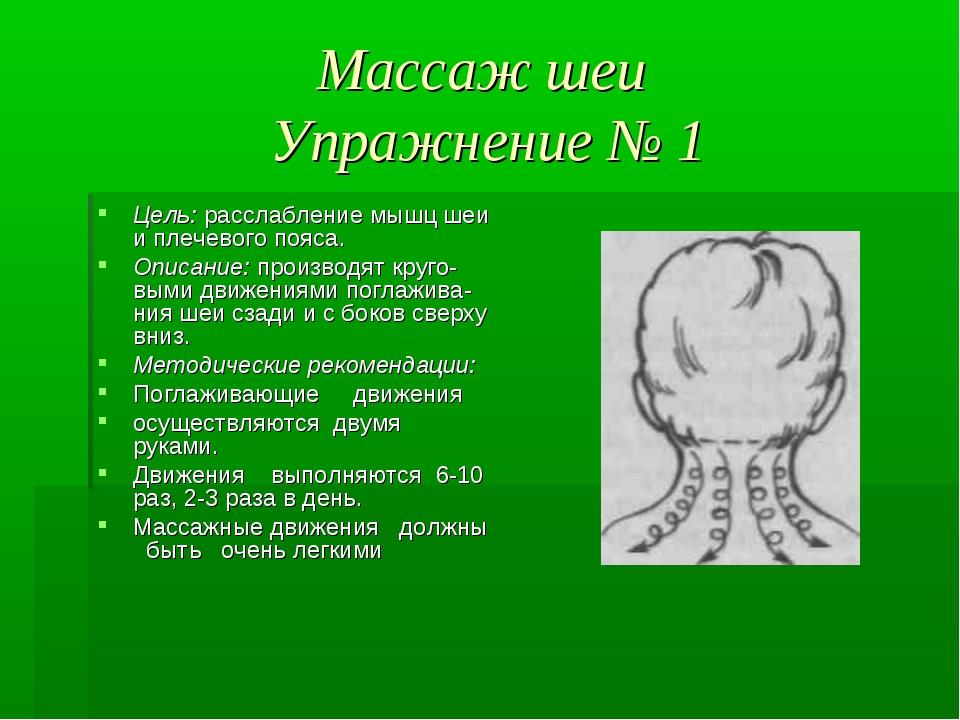 Массаж шеи Упражнение № 1 Цель: расслабление мышц шеи и плечевого пояса. Опис...