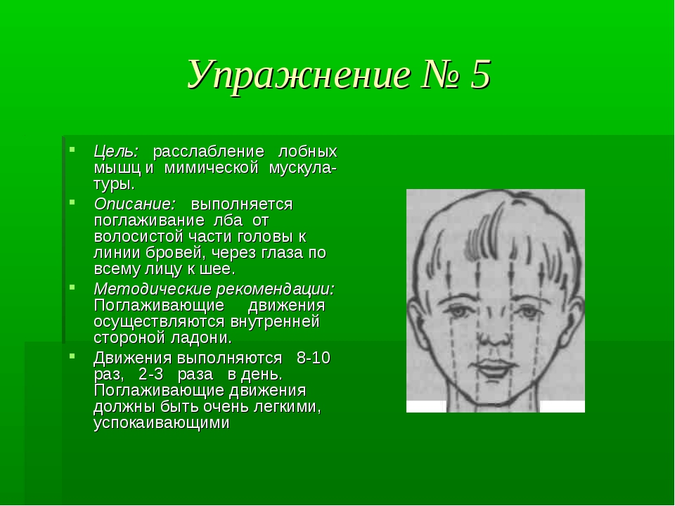 Упражнение № 5 Цель: расслабление лобных мышц и мимической мускула-туры. Опис...