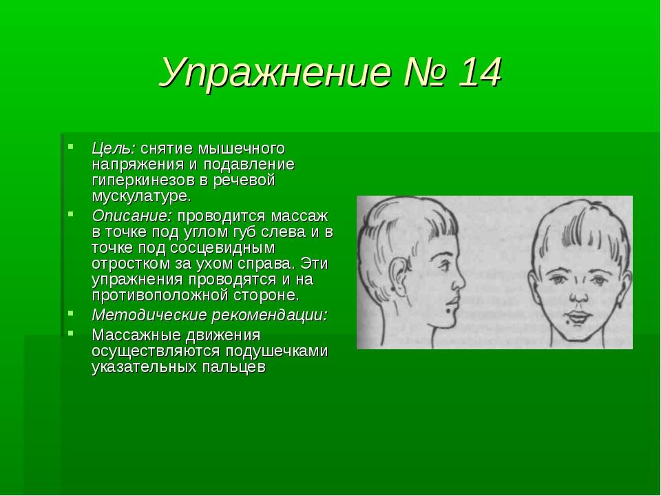 Упражнение № 14 Цель: снятие мышечного напряжения и подавление гиперкинезов в...