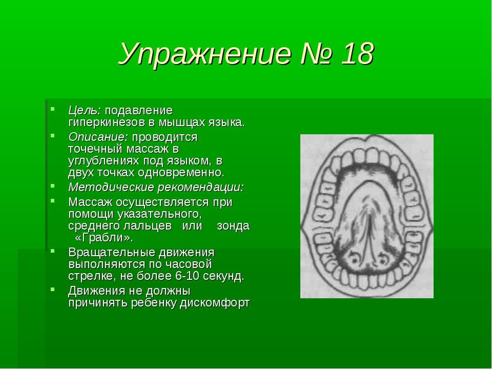 Упражнение № 18 Цель: подавление гиперкинезов в мышцах языка. Описание: прово...