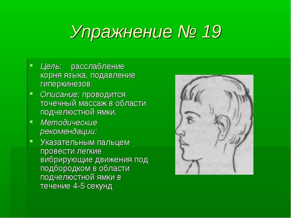 Упражнение № 19 Цель: расслабление корня языка, подавление гиперкинезов. Опис...