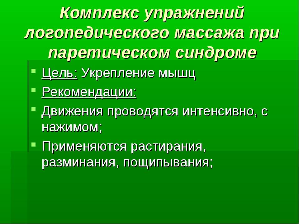 Комплекс упражнений логопедического массажа при паретическом синдроме Цель: У...