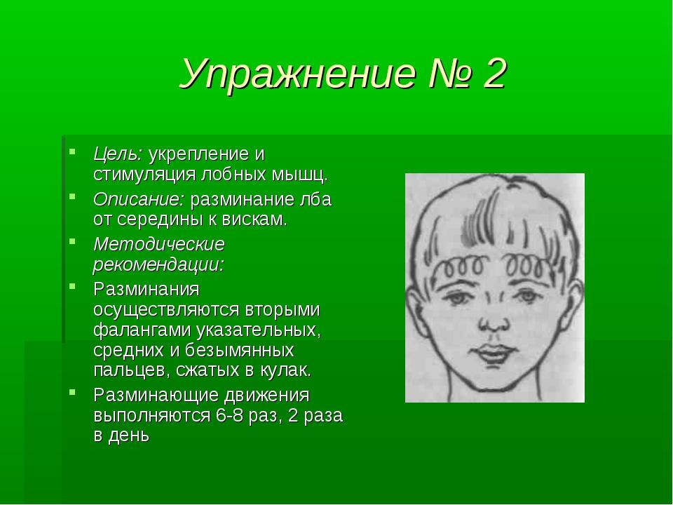 Упражнение № 2 Цель: укрепление и стимуляция лобных мышц. Описание: разминани...