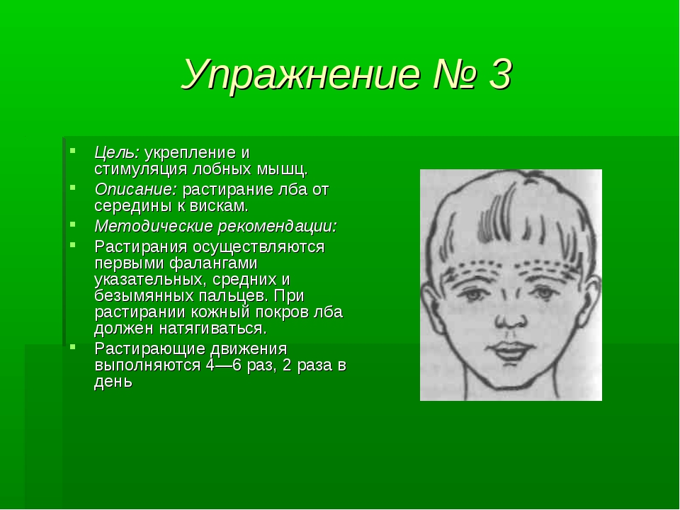Упражнение № 3 Цель: укрепление и стимуляция лобных мышц. Описание: растирани...