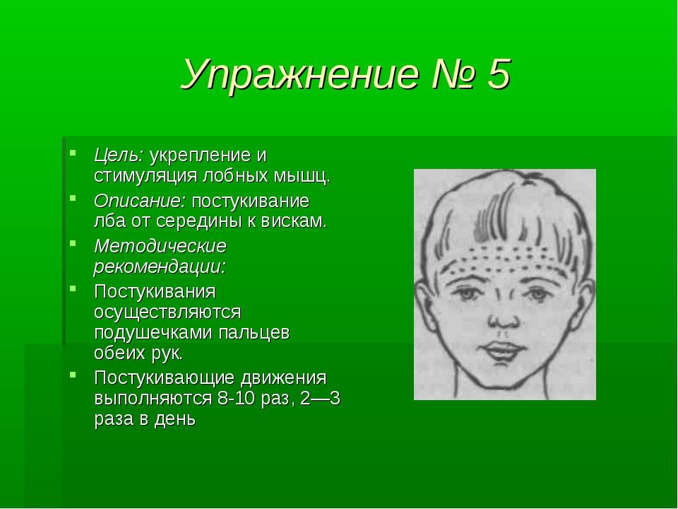 Упражнение № 5 Цель: укрепление и стимуляция лобных мышц. Описание: постукива...