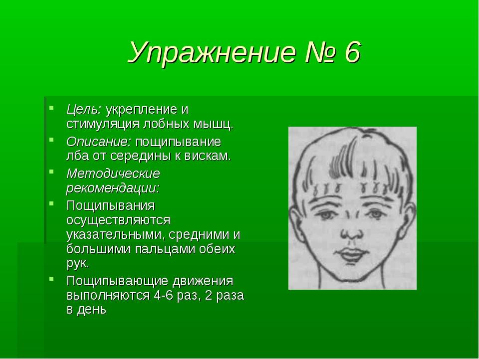 Упражнение № 6 Цель: укрепление и стимуляция лобных мышц. Описание: пощипыван...