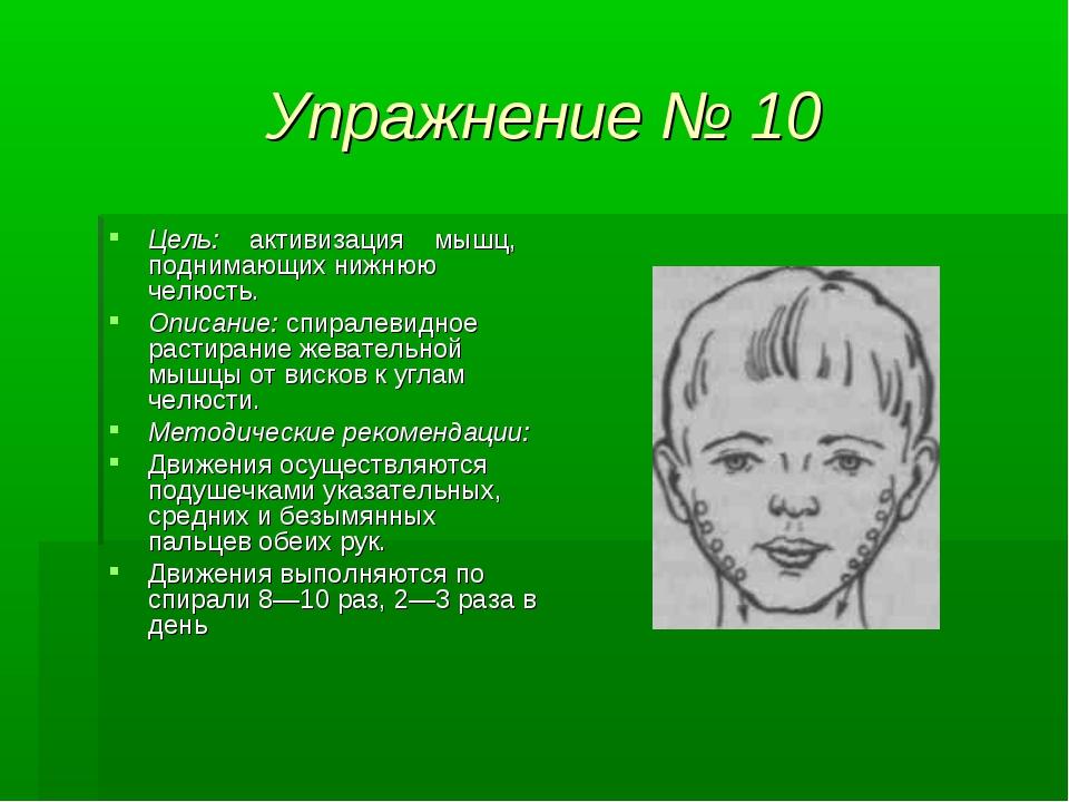 Упражнение № 10 Цель: активизация мышц, поднимающих нижнюю челюсть. Описание:...