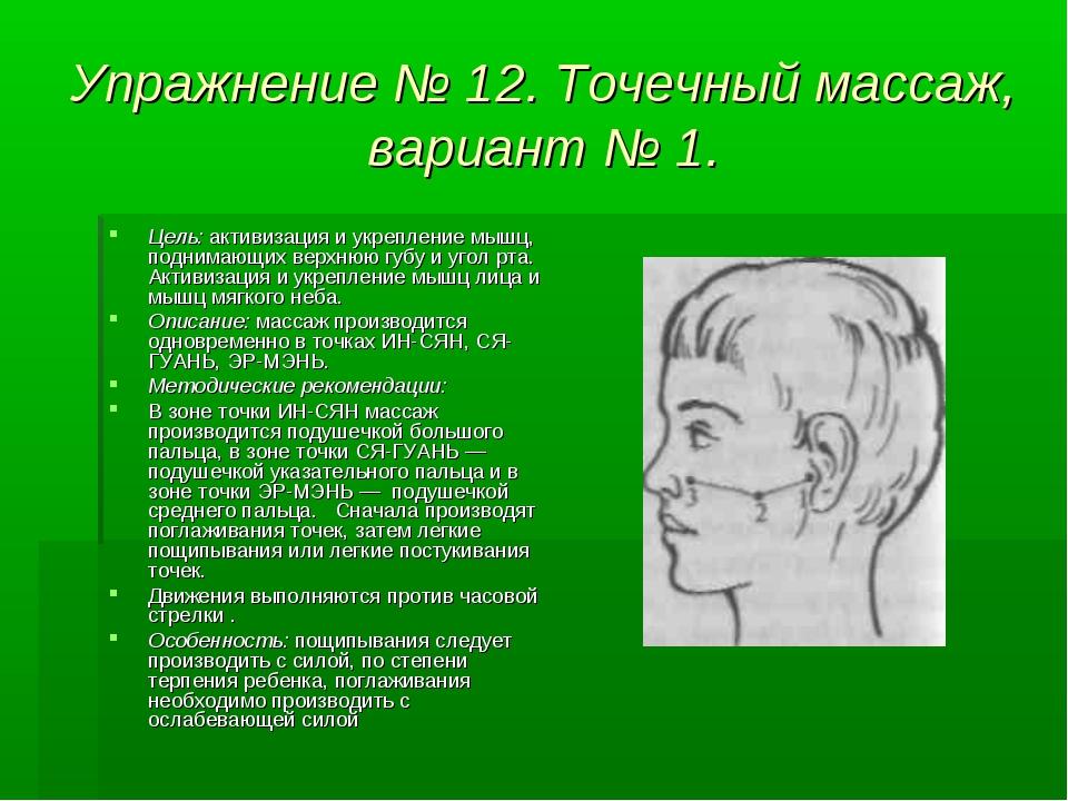 Упражнение № 12. Точечный массаж, вариант № 1. Цель: активизация и укрепление...