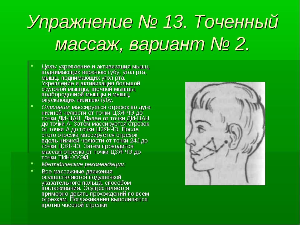 Упражнение № 13. Точенный массаж, вариант № 2. Цель: укрепление и активизация...
