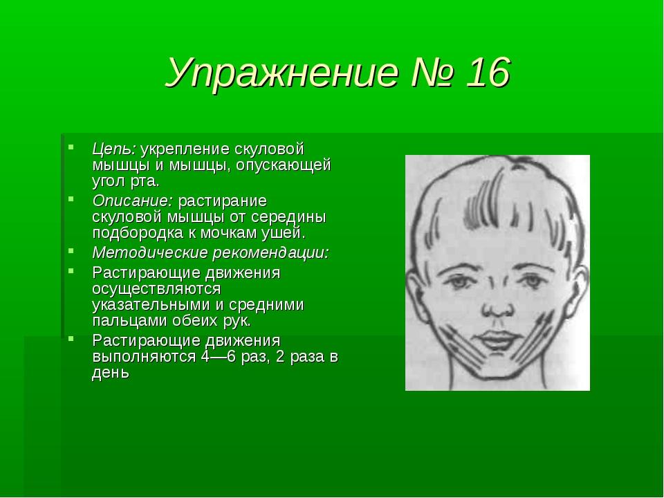 Упражнение № 16 Цепь: укрепление скуловой мышцы и мышцы, опускающей угол рта....