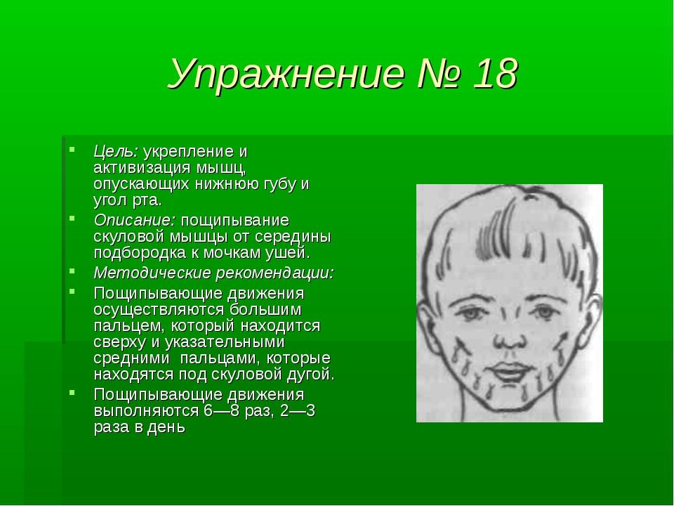 Упражнение № 18 Цель: укрепление и активизация мышц, опускающих нижнюю губу и...