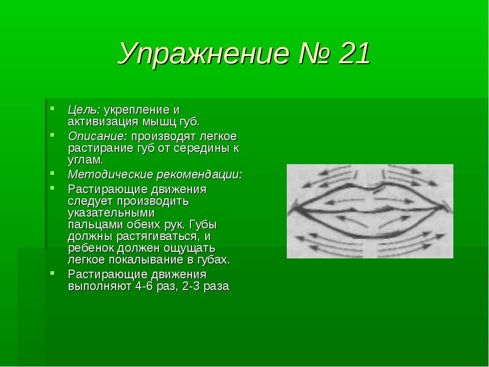 Упражнение № 21 Цель: укрепление и активизация мышц губ. Описание: производят...