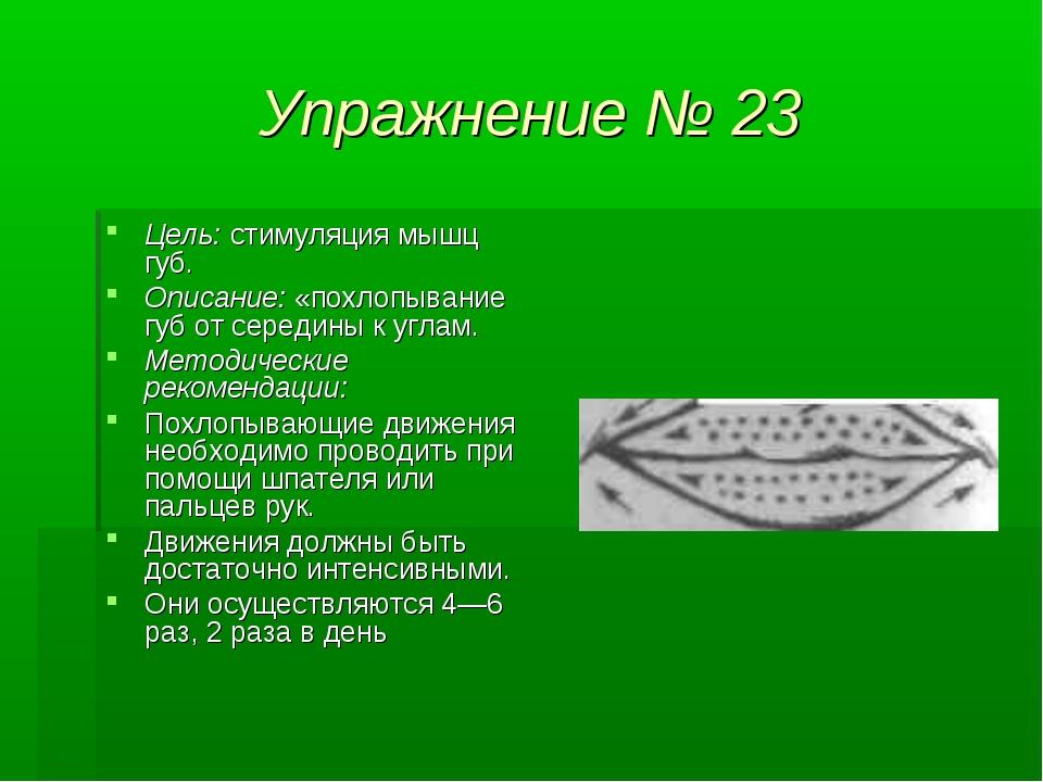 Упражнение № 23 Цель: стимуляция мышц губ. Описание: «похлопывание губ от сер...
