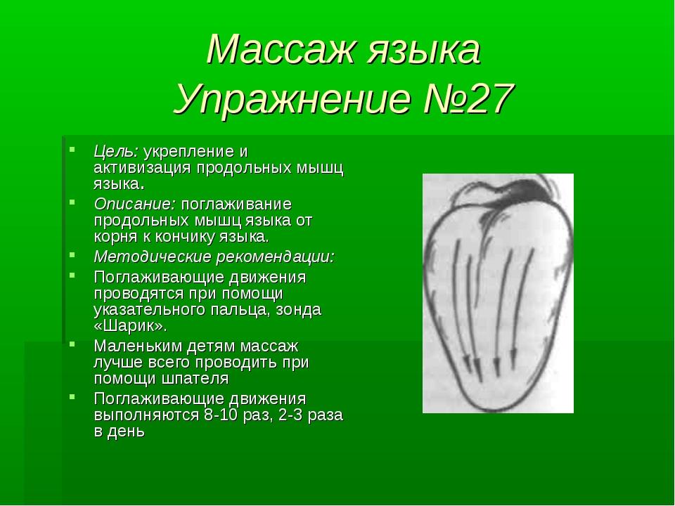 Массаж языка Упражнение №27 Цель: укрепление и активизация продольных мышц яз...
