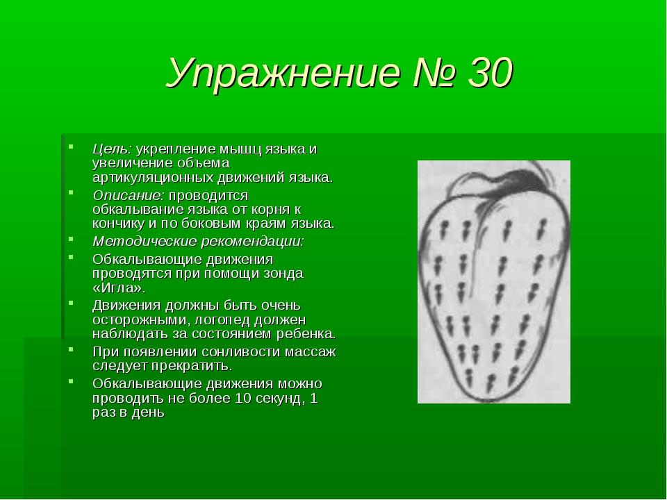 Упражнение № 30 Цель: укрепление мышц языка и увеличение объема артикуляционн...
