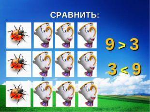 СРАВНИТЬ: 9 > 3 3 < 9