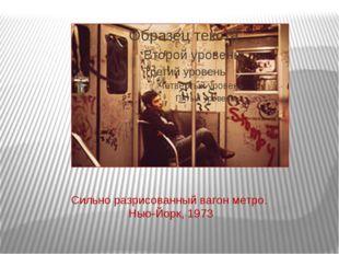 Сильно разрисованный вагон метро. Нью-Йорк, 1973