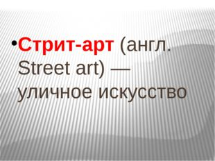 Стрит-арт(англ. Street art) — уличное искусство
