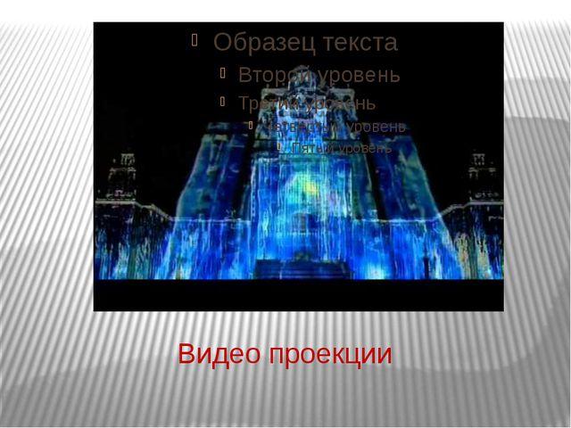 Видео проекции