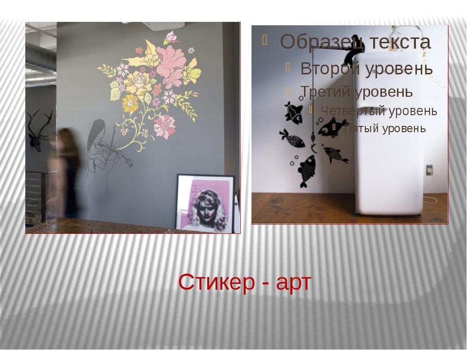Стикер - арт