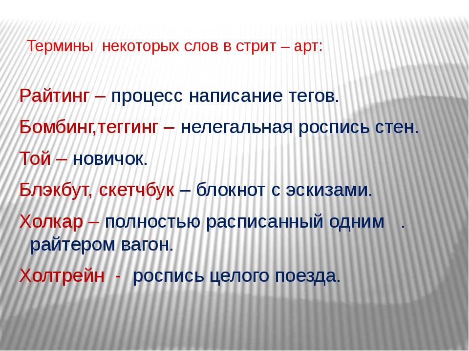Термины некоторых слов в стрит – арт: Райтинг – процесс написание тегов. Бомб...