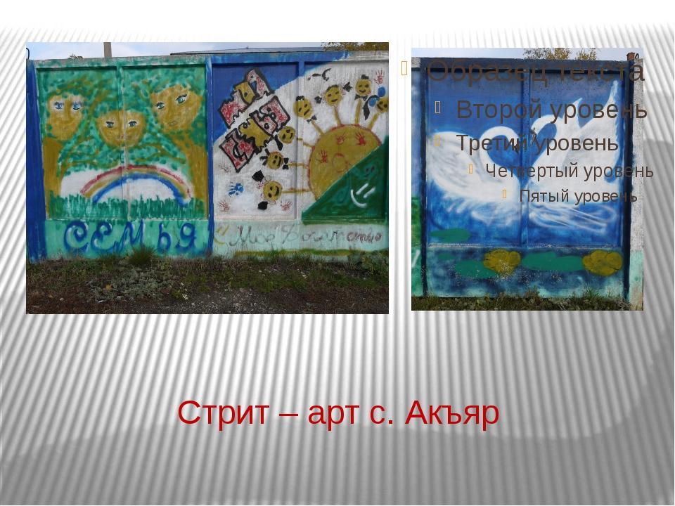 Стрит – арт с. Акъяр