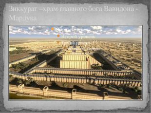Зиккурат –храм главного бога Вавилона - Мардука
