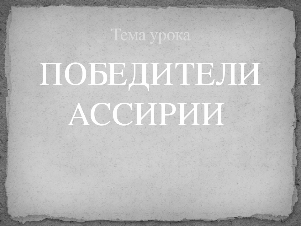 ПОБЕДИТЕЛИ АССИРИИ Тема урока