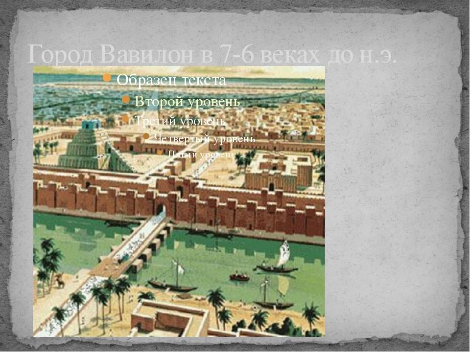 Город Вавилон в 7-6 веках до н.э.
