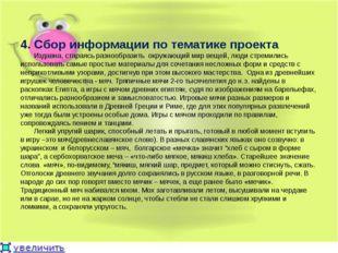 4. Сбор информации по тематике проекта Издавна, стараясь разнообразить окружа