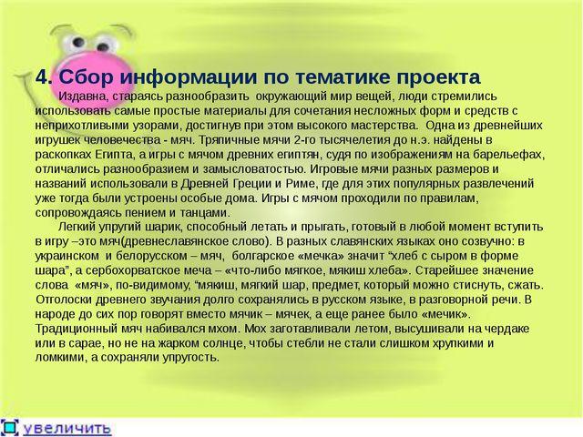 4. Сбор информации по тематике проекта Издавна, стараясь разнообразить окружа...