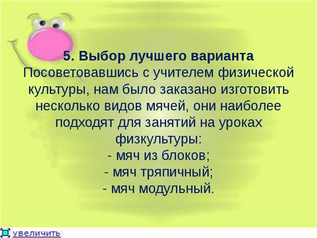5. Выбор лучшего варианта Посоветовавшись с учителем физической культуры, нам...