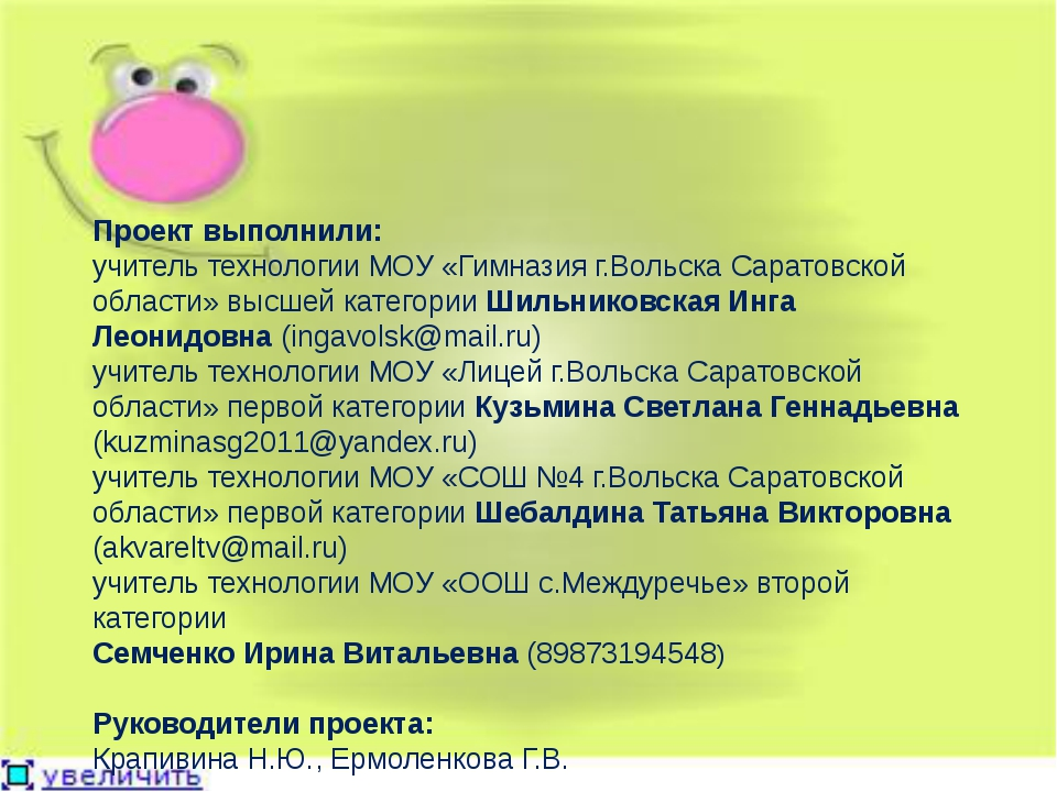 Проект выполнили: учитель технологии МОУ «Гимназия г.Вольска Саратовской обл...